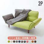 【同時購入】「和楽カウチソファ2P・専用カバー」ソファ本体と同時購入