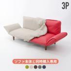 ショッピングソファ ソファと同時購入「和楽カウチソファ3P・専用カバー」