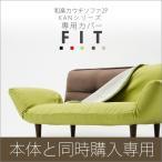 A01専用ソファカバー「fit」KAN シリーズソファと同時購入の方のみ!