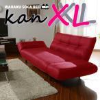 【日本製】2人掛けソファ・ソファベッド「KAN XL」KANより大き目のKAN XL 14段階リクライニング付ファブリック