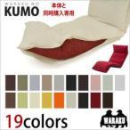 【同時購入用】和楽の雲専用座椅子カバー 日本製座椅子 綿100%洗濯OK