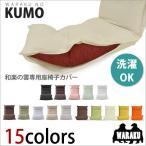 新色追加!和楽の雲専用座椅子カバー 日本製座椅子 洗濯OK