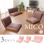 14段階リクライニングソファ1人掛け×2&2人掛け×1の三点セット!「MICO」