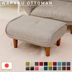 オットマン おしゃれ ソファ 脚置き カラー a01tont lulu 和楽 脚置き WARAKU KAN a281 スツール 日本製 一人暮らし ソファのサイドテーブルにも。 新生活