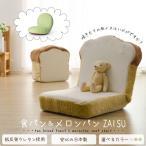 座椅子 おしゃれ 可愛い SNS 日本製 食パンシリーズ メロンパン ハンバーガー トースト座椅子 低反発 クッション パンクッションpancushion