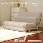 ソファ本体 日本製ソファベッド「MT3」座面を引き出せばベッドに早変わり!【送料無料】モダンリクライニングソファベッド
