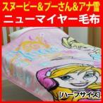 毛布 シングル スヌーピー(SNOOPY)/プーさん(Pooh)/アナと雪の女王・ニューマイヤー 毛布 ハーフ:100×140cm