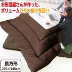 こたつ布団 長方形 大判:205×240cm リバーシブル無地カラー こたつ掛け布団 単品 防ダニ 抗菌 防臭 日本製