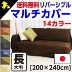 ショッピング長方形 マルチカバー リバーシブル無地カラー マルチカバー 長方形大判:200×240cm 日本製 マルチクロス