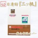 日清紡三ツ桃・敷き布団カバー シングル:105×200cm 日本製
