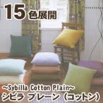 座布団カバー 59×63 シビラ プレーン(sybilla)・クッションカバー 八端判:59×63cm 2M