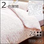 西川 西川 トゥエンティフォープラス TFP35(24+)・掛け布団カバー ダブル:190×210cm 日本製