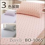 ボックスシーツ ダブル おしゃれ 西川リビング ボレリー(Borely)BO-1065 140×200×40cm