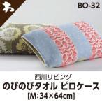 ピロケース 34×64 西川 西川 ボレリー BO-32 (Borely)・枕カバー (ピロケース) のびのびタオルピローケース 34×64cm