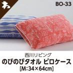 ピロケース 34×64 西川 西川 ボレリー BO-33 (Borely)・枕カバー (ピロケース) のびのびタオルピローケース 34×64cm