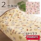 毛布 ハーフケット 西川 スヌーピー(SNOOPY) SP177・ニューマイヤー毛布 ハーフ:140×100cm