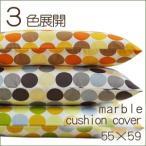 座布団カバー 55×59 マーブル 〜marble〜・クッションカバー 銘仙判:55×59cm 3M