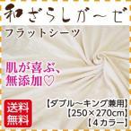 ショッピングフラット フラットシーツ ダブル〜キング兼用 和ざらしガーゼ フラットシーツ 250×270cm 無添加 和晒し 日本製