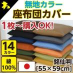 ショッピング座布団 座布団カバー 55×59 おしゃれ 無地カラー 銘仙判 日本製 綿100%