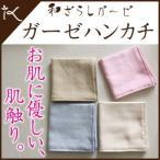 ショッピングガーゼ 和晒し ガーゼ ミニタオル ハンカチ 日本製 24×24cm 無添加