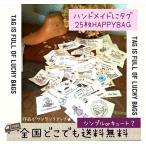 送料込み ワンコイン 作品をグレードアップ ハンドメイドタグ 25枚 Happybag