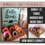 名入れ可能 人気のドーナツにトング木箱セット ドーナツ12個 大人気メニュー表付き おままごと 誕生日 ドーナツ屋 ラッピング可能 プレゼント
