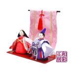 雛人形 ひな人形「桃花几帳ふっくら立雛」rh163 コンパクト 収納/リュウコドウ