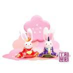 雛人形 ひな人形「桃几帳付うさぎ雛」rh183 コンパクト 収納/リュウコドウ
