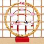 雛人形 ひな人形「竹の輪 吊るし雛飾り」rh309 コンパクト/リュウコドウ