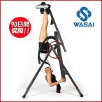 逆さぶら下がり健康器 逆さぶら下がり ぶら下がり 逆立ち健康器具 ハングアップ 健康器具 wasai ld350