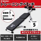 シットアップベンチ 筋トレ座椅子 腹筋 背筋  健康器