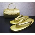 訳有り 草履 バッグ セット 礼装用 留袖 結婚式 訪問着 横丸型 金 ゴールド フリー