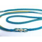 帯締め 帯〆 振袖 成人式 着物 パール 飾り付 先割れ 正絹 ターコイズブルー
