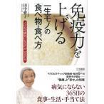 免疫力を上げる一生モノの「食べ物・食べ方」(田中 愛子 著)