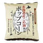 北海道産こめ油使用 ポップコーン(うす塩味)