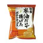 国産米油だけで揚げたポテトチップス(うす塩味)