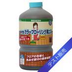 水性カラーフローリング用ニス ライトブラウン 1.4L (和信ペイント)