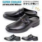 ビジネスサンダル ビジネスシューズ メンズ サボタイプ かかとなし 幅広 3E ビット 革靴 軽量 防滑 AIR WALKING Wilson ウィルソン 710 720
