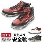 安全靴 EDWIN エドウィン メンズ ESM-102 鉄芯入り 軽量 作業靴 ワークシューズ セーフティブーツ レッド ブラック