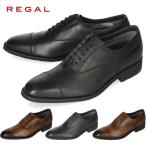 リーガル 靴 メンズ ビジネスシューズ ストレートチップ REGAL 35HRBB ブラウン ゴアテックス 防水 紳士靴 3E