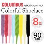 コロンブス カラフルシューレース 無地 90cm 全8色 靴紐 靴ヒモ 靴ひも くつひも 平紐 平ヒモ 平ひも 77750 COLUMBUS