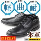 ビジネスシューズ 本革 メンズ ビジネス サルサエナジー salsa ENERGY SE-1501 レースアップ おすすめ 革靴 紳士靴