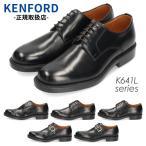 リーガルコーポレーション ケンフォード KENFORD K641L ブラック メンズ ビジネスシューズ プレーントゥ 紳士靴 送料無料