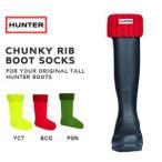 HUNTER ハンター チャンキー リブ ブーツ ソックス 26113 CHUNKY RIB BOOT SOCKS HUS26113