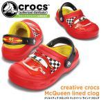 クリエイティブ クロックス マックイーン ラインド クロッグ creative crocs McQueen lined clog 15260 キッズ サンダル セール