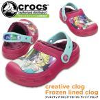 ショッピングジビッツ クロックス クリエイティブ クロッグ フローズン ラインド クロッグ crocs creative clog Frozen lined clog 201408 キッズサンダル