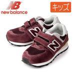 new balance ニューバランス KV574 VBY/BD BURGUNDY  キッズ スニーカー マジックテープ セール