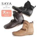 SAYA ブーツ サヤ ラボキゴシ 靴 5180D 本革 ショートブーツ 大きいサイズ レディース 25.5 26.0 セール