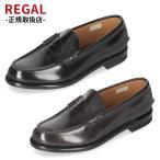 リーガル 靴 REGAL メンズ ローファー 2177N ブラック 紳士靴 2E 本革