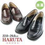HARUTA ハルタ ローファー レディース 3048 本革 通学 学生 靴 3E (22.0〜25.5cm)
